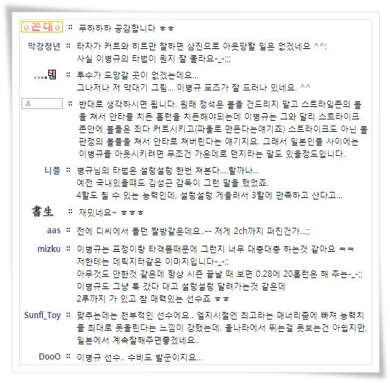 Clien.net 에 올라온 국내 팬의 반응