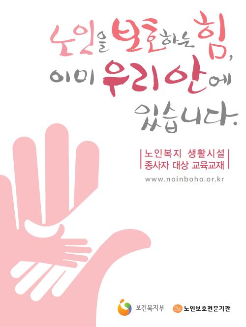 2015년 노인학대 신고의무자교육교재(생활시설종사자 대상)_표지