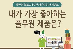 [이벤트] 풀무원 공식 블로그 누적 방문자 천만명 돌파 기념 이벤트~!!
