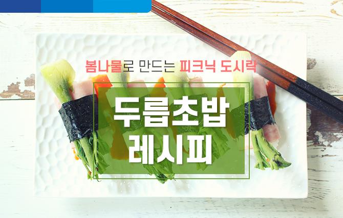 봄나물로 만드는 피크닉 도시락! 두릅 초밥 레시피