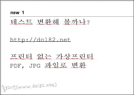 PDF로 바뀐 문서 파일이다
