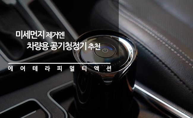 차량용 공기청정기 추천 by 에어테라피 멀티액션