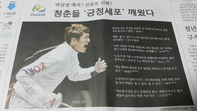 올림픽 금메달리스트들을 통한 긍정 바이러스, 자신감을 고취시키는 문장