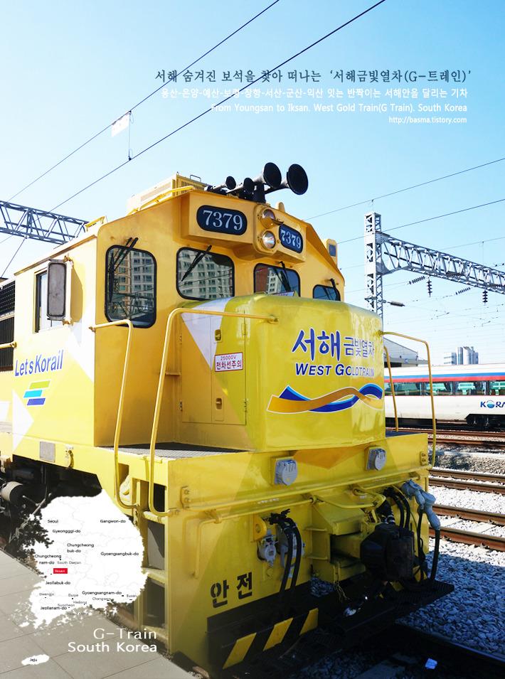 〔G트레인〕서해금빛열차, 반짝이는 금빛 서해를 탐하다!