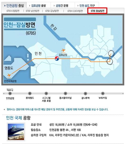 인천공항에서 출발하는 6705 (인천 - 잠실방면)