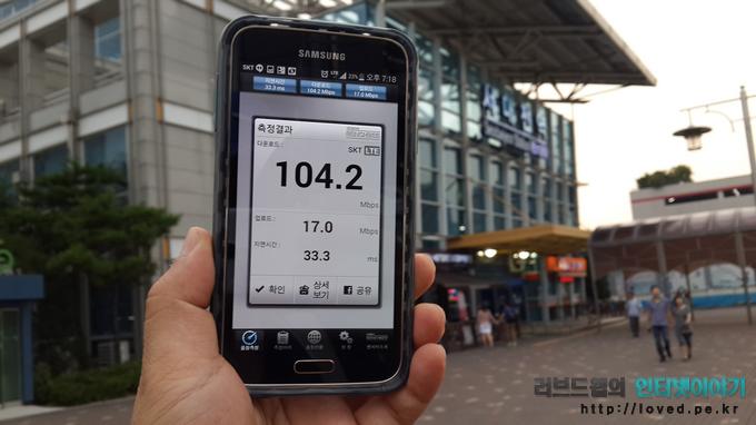 서대전역 앞 SKT 광대역 LTE-A 속도