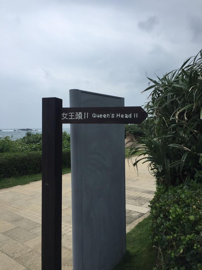 대만 가족여행! 예류지질공원 여왕바위2