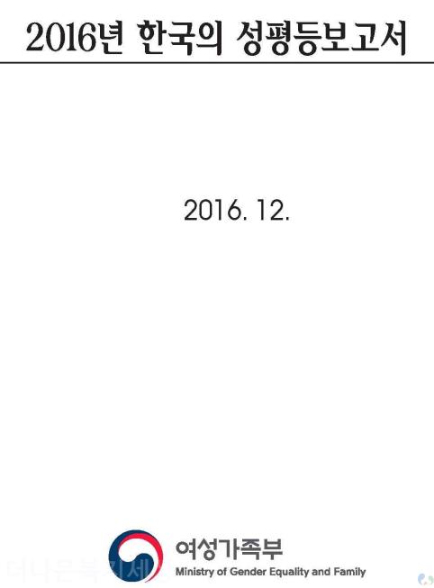 2016년 한국의 성평등보고서