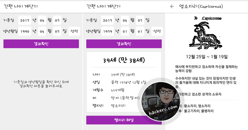 간편 만 나이 계산기(Simple age calculator) for Android