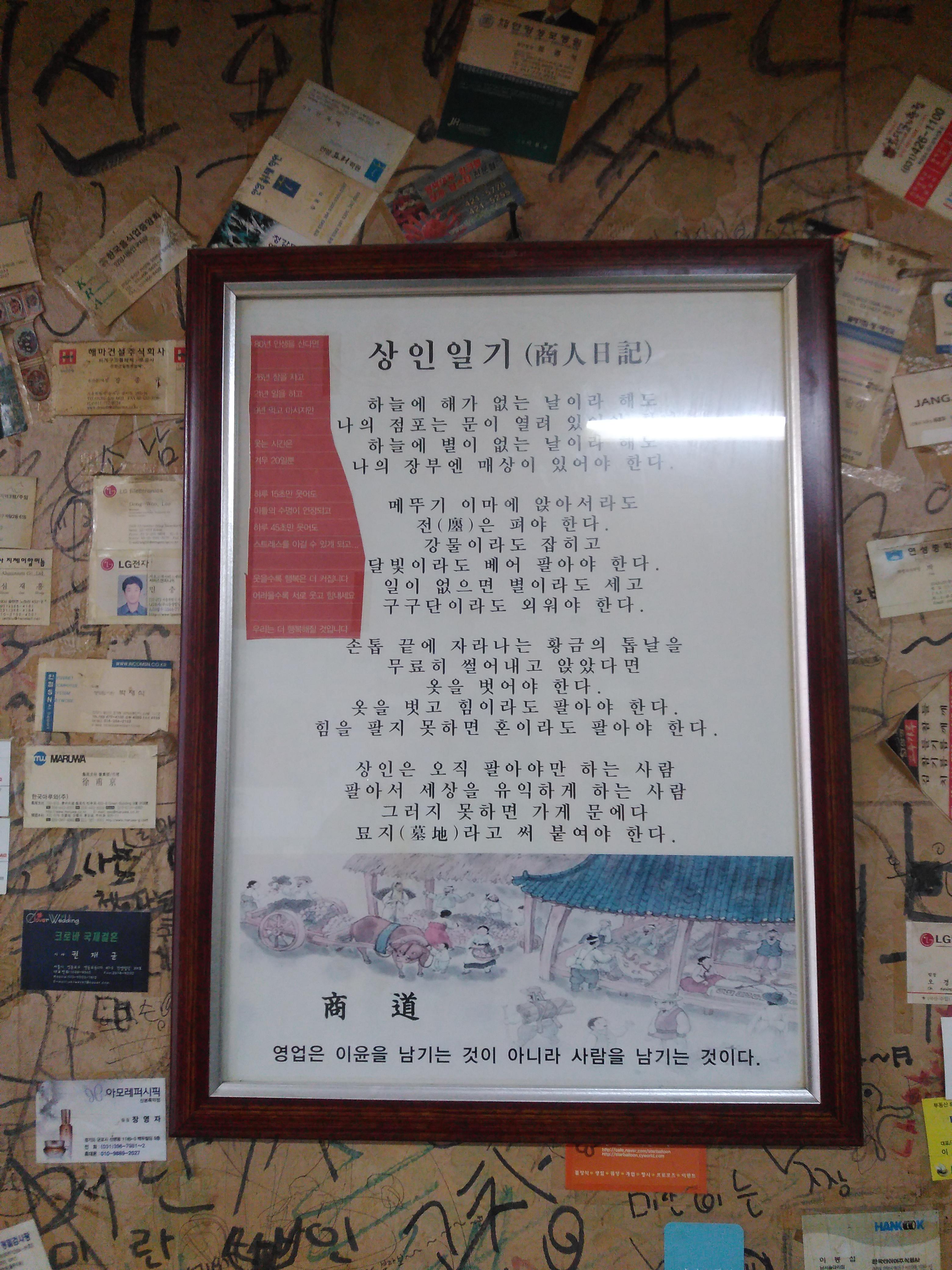 상인일기 商人日記