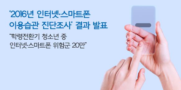 스마트폰 중독 치료