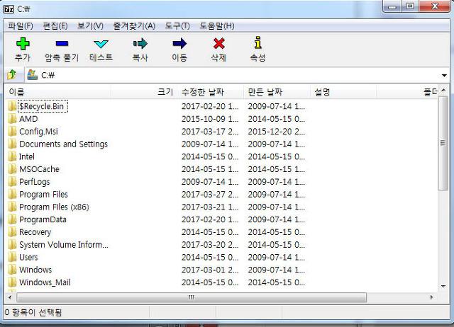 7z 파일 압축풀기 해제 실행하는 방법