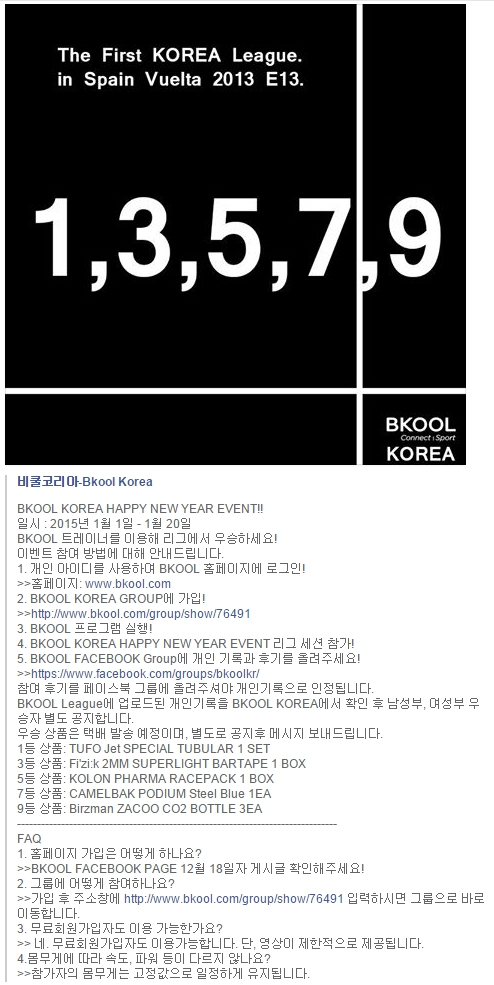 BKOOL KOREA HAPPY NEW YEAR EVENT!!