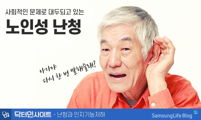 노인성난청