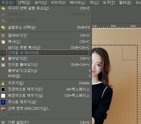 GIMP 사용법