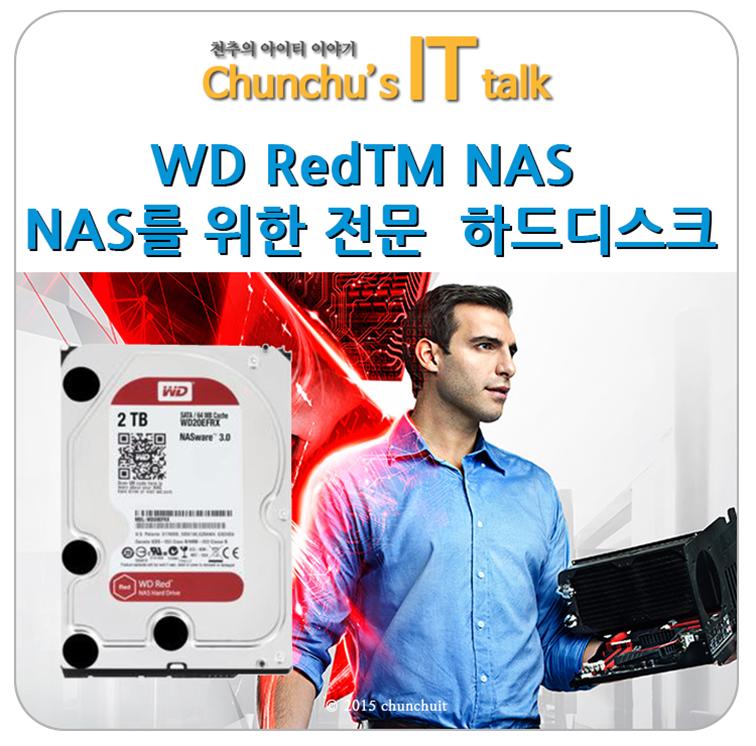 WD Red™ NAS : NAS용 하드를 위한 전문 하드디스크