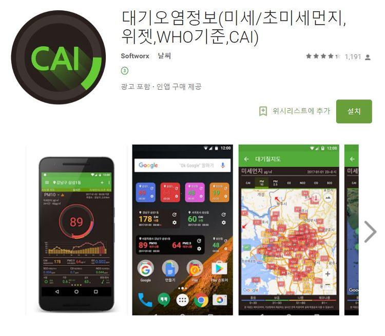 CAI 대기오염정보