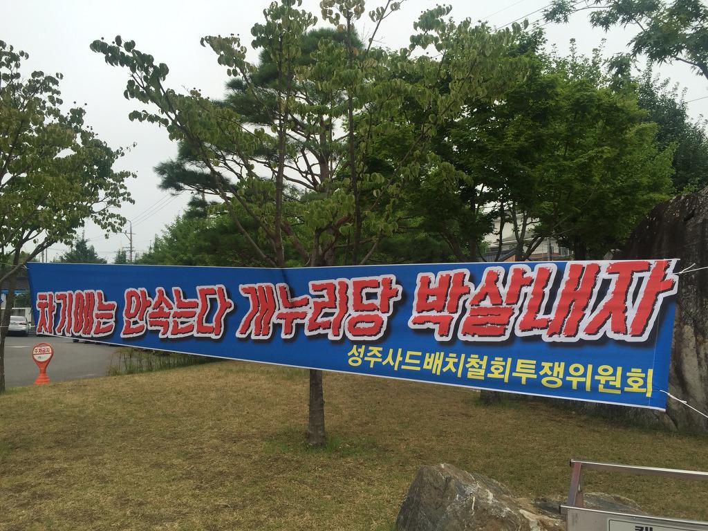 [현장화보] 사드반대, 심상치 않은 성주군청 앞 현수막들