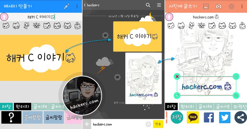 글씨팡팡 for Android - 카톡 글자 만들기, 사진에 글씨넣기 앱(어플)