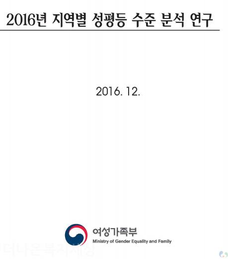 2016년 지역별 성평등 수준 분석 연구