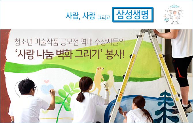 청소년 미술작품 공모전 역대 수상자들의 '사랑 나눔 벽화 그리기' 봉사!