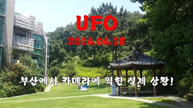 실제 UFO 포착, 부산 한 요양병원 주변 상공에 나타남