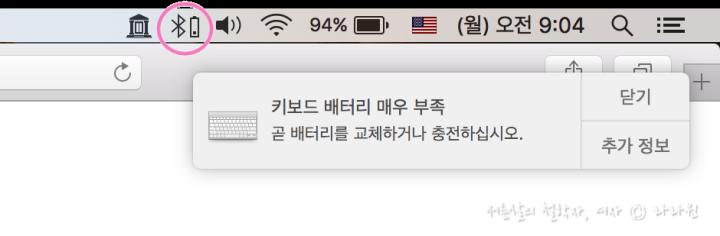 맥북 애플 키보드, 애플 키보드 배터리,