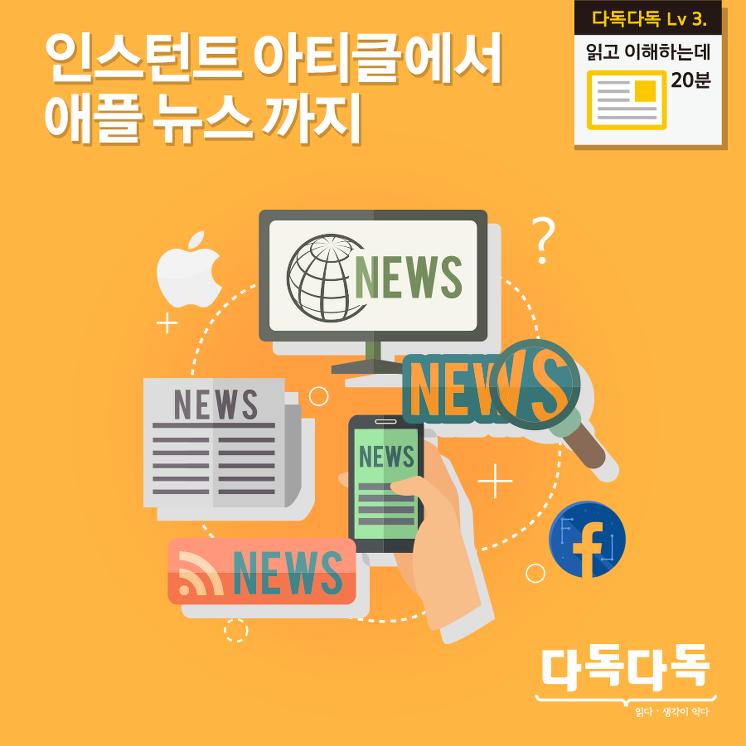 '인스턴트 아티클'에서 '애플 뉴스' 까지