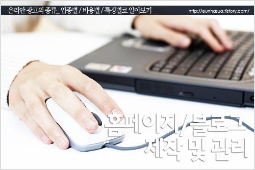 온라인광고종류_홈페이지