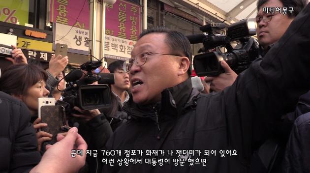 [영상] 박근혜 서문시장 방문, 믿기지 않는 장면