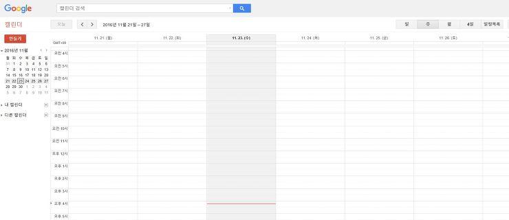 구글 캘린더 메인