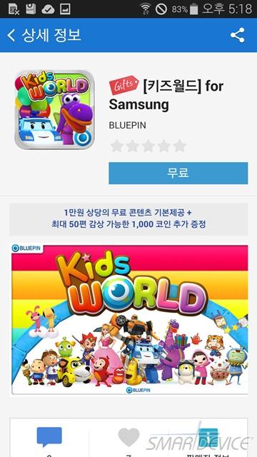 갤럭시 노트4, 키즈월드, 갤럭시노트4, 스마트폰 어린이, 스마트폰 유아, 스마트폰 아이, 삼성, 삼성전자, 키즈월드 사용법,