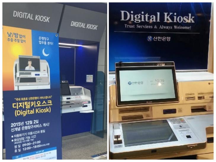 디지털키오스크, 비대면 은행