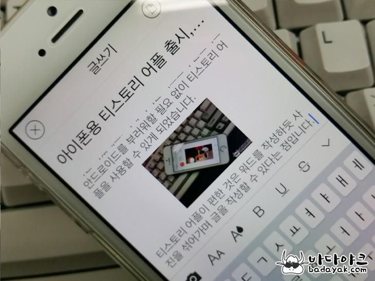 아이폰 티스토리 어플