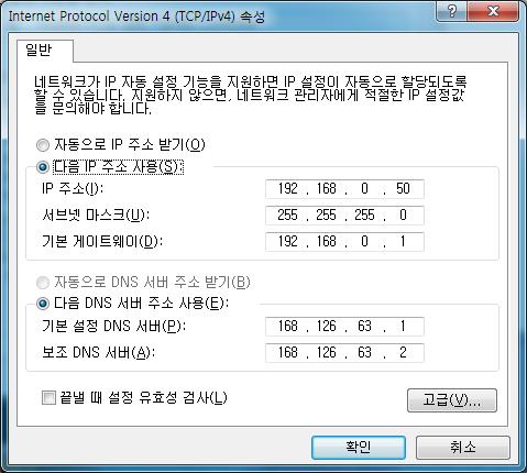윈도우 인터넷 고정 IP 설정