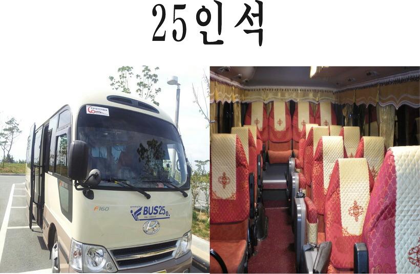 25인승버스대절
