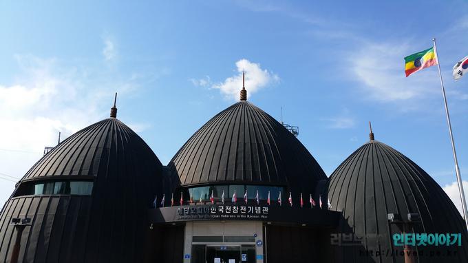 에티오피아 한국전 참전 기념관