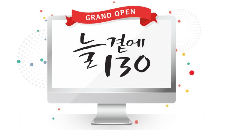 kt그룹 블로그 늘곁에 130 그랜드 오픈 공지