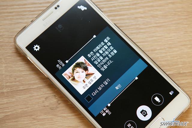 셀카, 스마트폰, 삼성, 삼성전자, 갤럭시노트4, 갤럭시노트4 셀카, 갤럭시노트4 와이드셀카, 와이드셀피, 와이드셀카, 셀카팁, 셀카 요령, 갤럭시노트4 카메라,