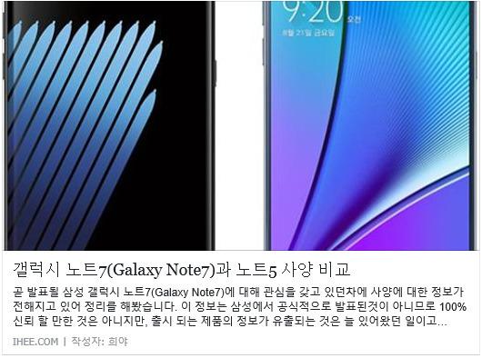 갤럭시 노트7(Galaxy Note7) 사전예약 전에 미리 만나보자