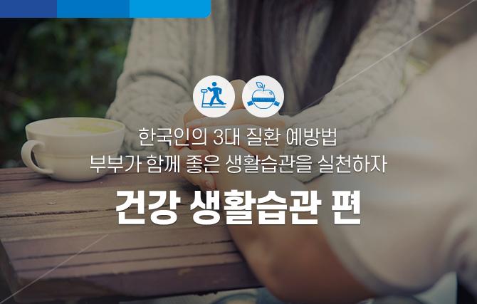 [머니in라이프] 한국인의 3대 질환 예방법! 부부가 함께 좋은 생활습관을 실천하자