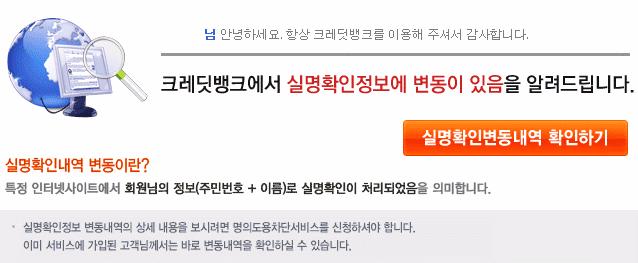 크레딧뱅크 - 명의도용차단 알림