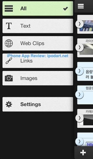 CloudClipboard 아이폰 아이패드 클립보드 관리 이미지 링크 텍스트