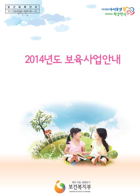 2014년도 보육사업안내