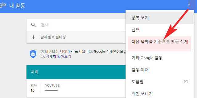 구글 검색기록 삭제 제거 지우기 방법