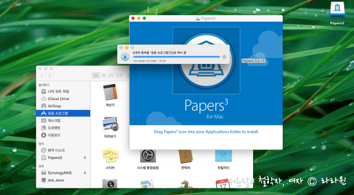 페이퍼스 설치, 맥북 프로그램 설치