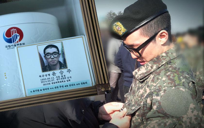 육군28사단 '윤승주 일병' 폭행 사망사건