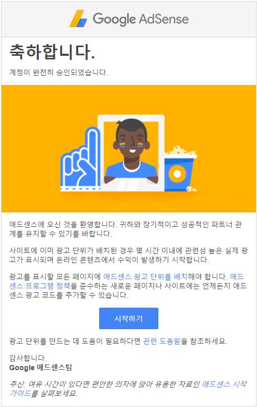 구글 애드센스, 계정이 완전히 승인되었습니다.