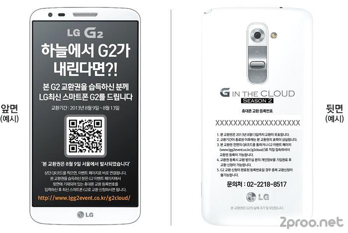 G2, LG G2, G2 스마트폰, G2 이벤트, 엘지 G2, G2 가격, G2 스펙, G2 출시일, 옵티머스 G2, G2 풍선, G2 쿠폰, 공짜 G2, G2 교환권, G2 행사, 엘지전자 G2, 엘지전자, LG, G2 풍선 마케팅, LTE-A 스마트폰, LTE-A 단말기, G2 성능, G2 디자인, 하늘에서 G2가 내린다면, 시민의식, G2 이벤트 장소, G2 사건, G2 사고, G2 진실