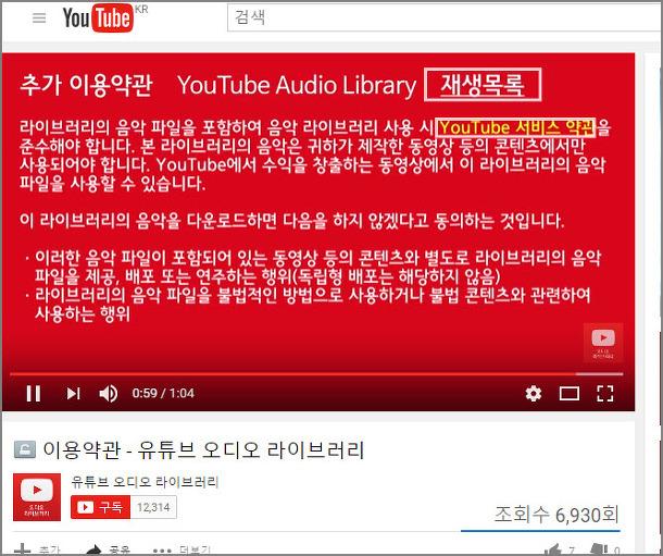 유튜브 오디오 라이브러리 ,youtube audio library